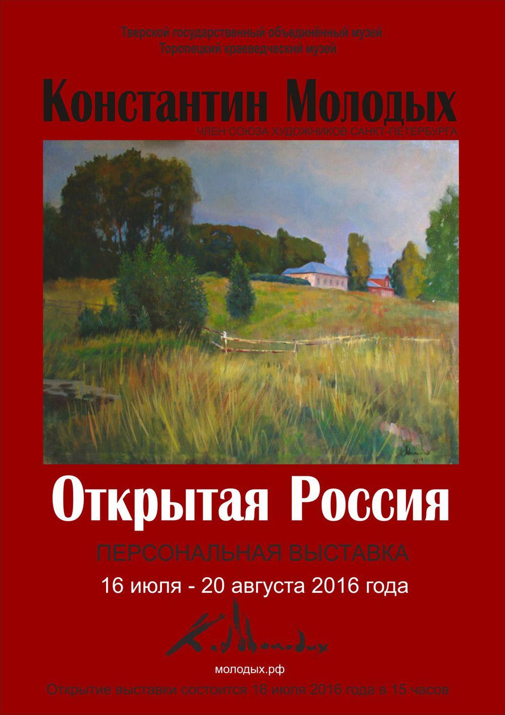 Афиша выставки Молодых К.С.м 1000